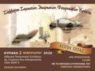 Κρήτη: Σαμιώτες, Ικαριώτες και Φουρνιώτες κόβουν την πίτα τους