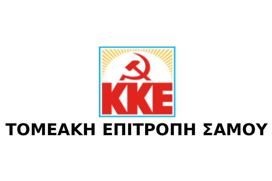 """Το ΚΚΕ Σάμου καταγγέλλει τη """"δράση ακροδεξιών ομάδων"""" στο νησί ..."""