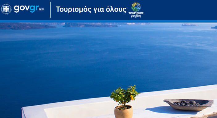 Διακοπές με το πρόγραμμα «Τουρισμός Για Όλους»   Samos Voice